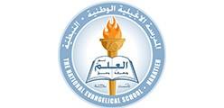 The National Evangelical School in Nabatieh