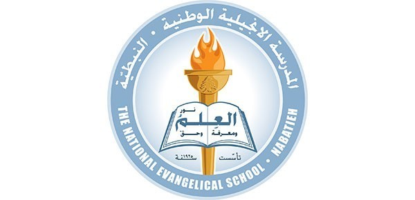 The National Evangelical School in Nabatieh